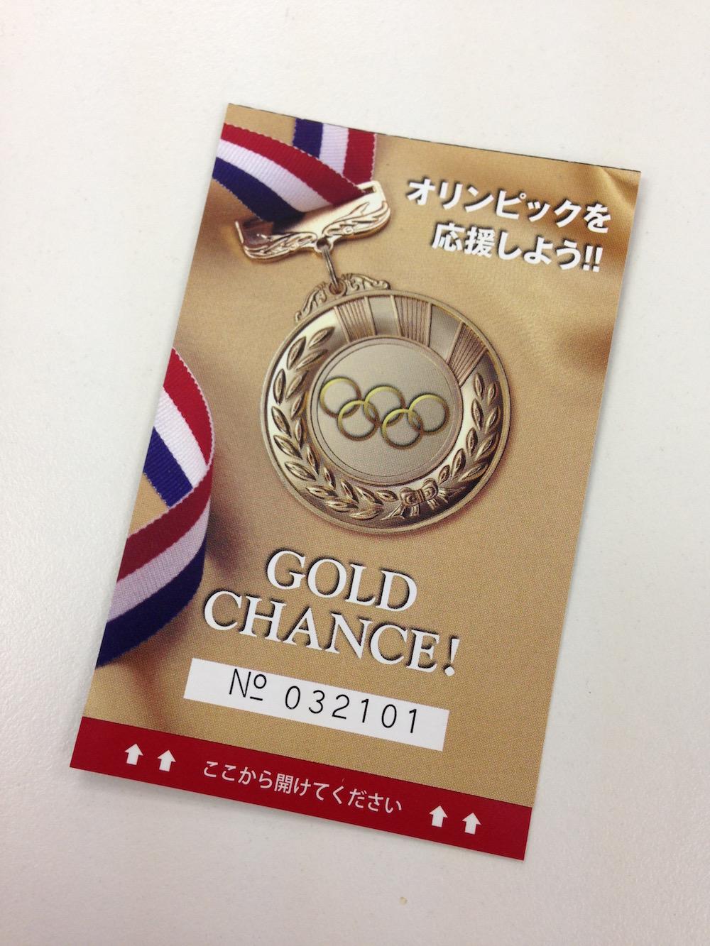 ゴールドチャンスカードの画像