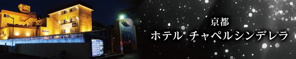 京都シンデレラ
