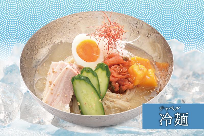 チャペル冷麺