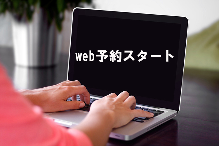ラブホのウェブ予約のイメージ画像