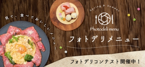 -Photogenic and delicious- フォトデリメニュー