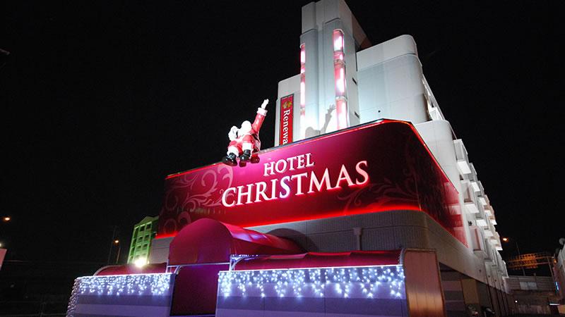 一宮 ホテルクリスマス